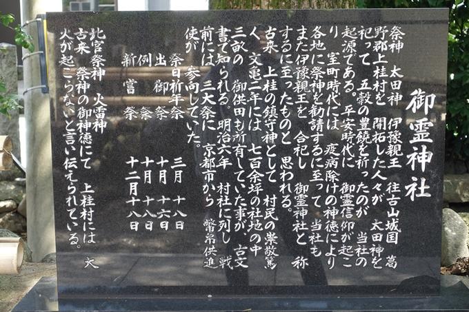 上桂御霊神社 No5