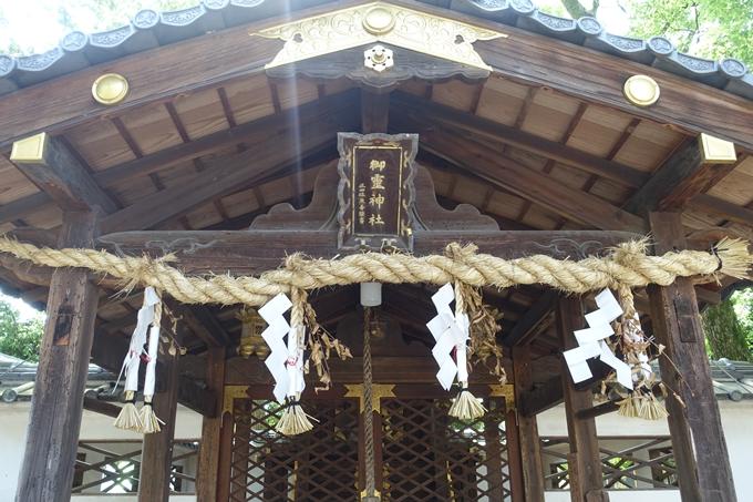 上桂御霊神社 No8
