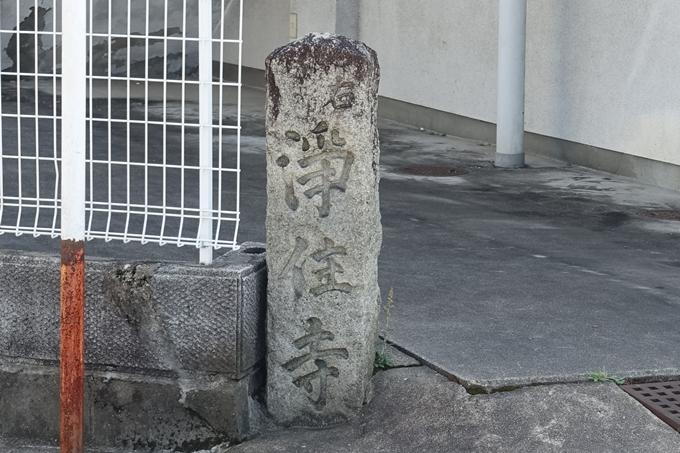浄住寺道標 No4