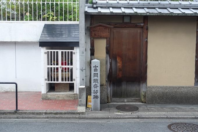 富岡鉄斎邸跡 No7