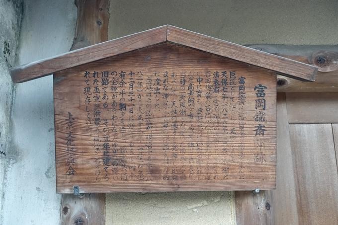 富岡鉄斎邸跡 No10