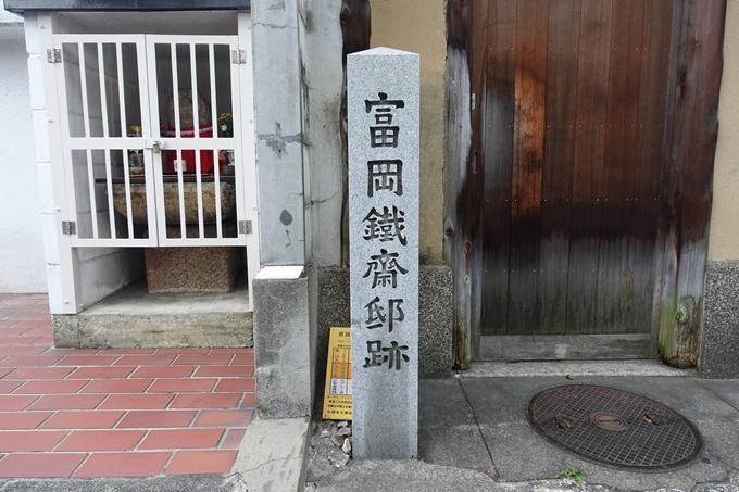 富岡鉄斎邸跡 No9