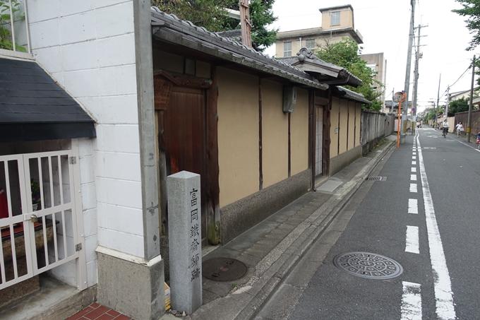 富岡鉄斎邸跡 No6
