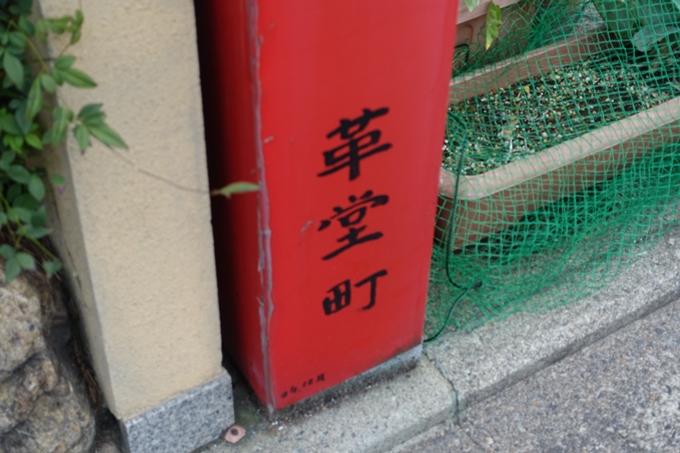 革堂図子 No9