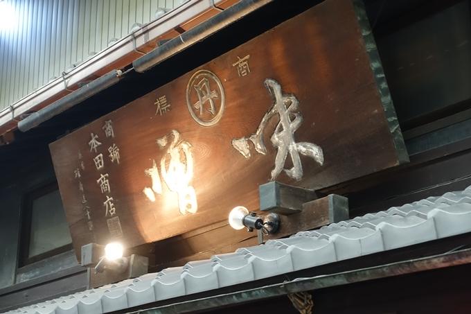 魏飯夷堂 No18