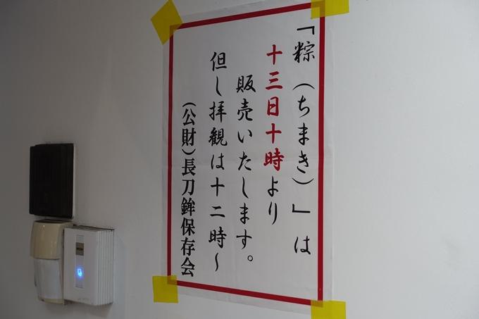 祇園祭り2018_鉾立 No18