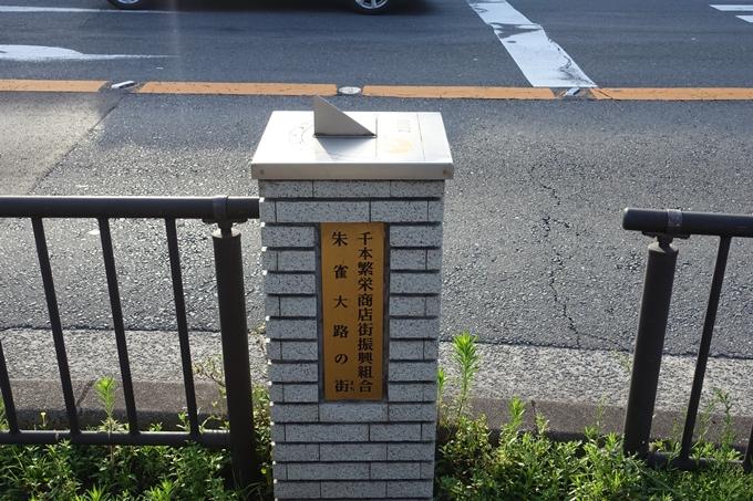 平安宮朝堂院跡 No4