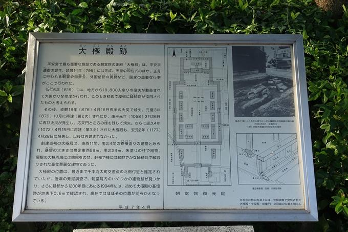 平安宮朝堂院跡 No15