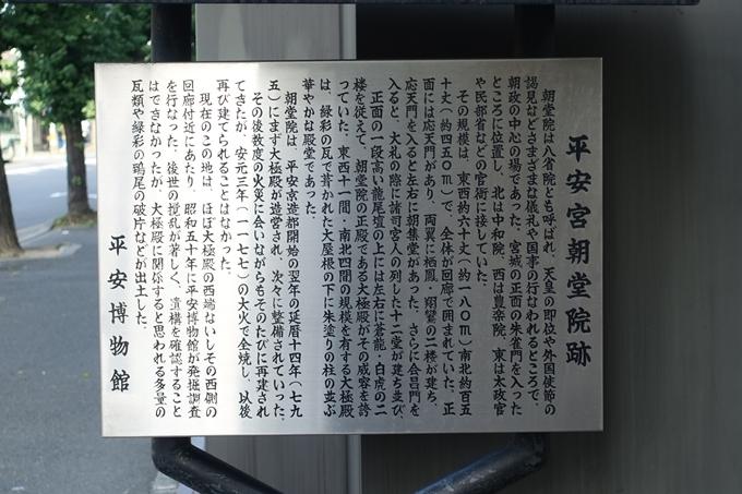 平安宮朝堂院跡 No14