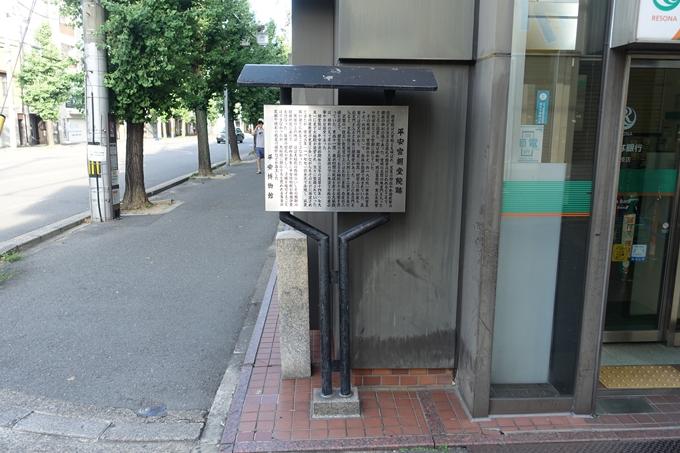 平安宮朝堂院跡 No12