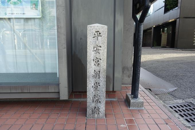 平安宮朝堂院跡 No13