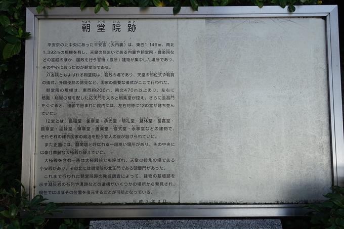 平安宮朝堂院跡 No9