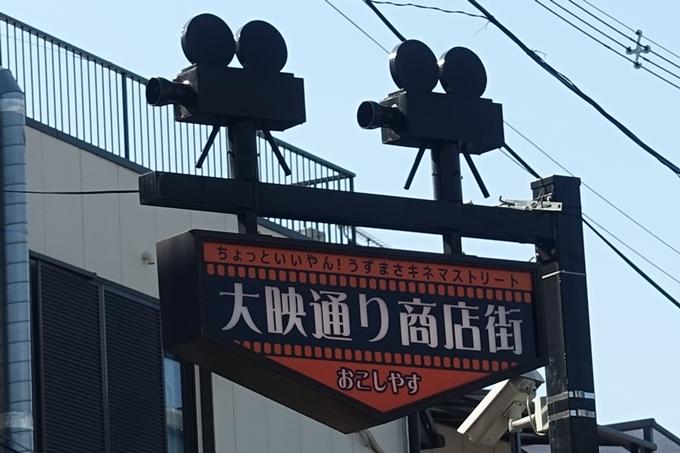 大映京都撮影所跡地 No4