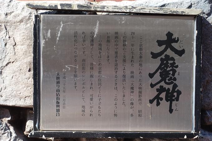 大映商店街_大魔神 No11