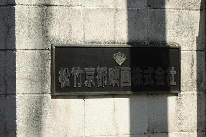 大映京都撮影所跡地 No14
