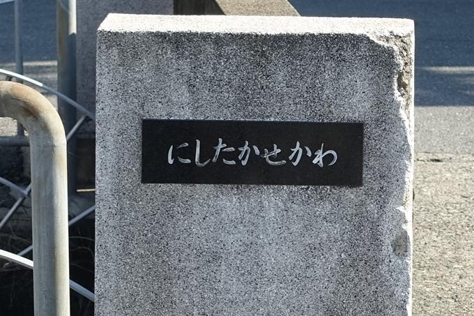 西高瀬川_半鐘 No5