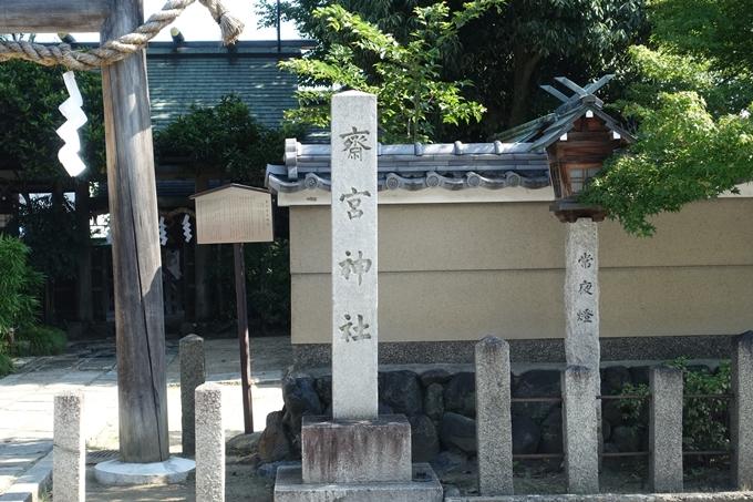 斎宮神社 No5