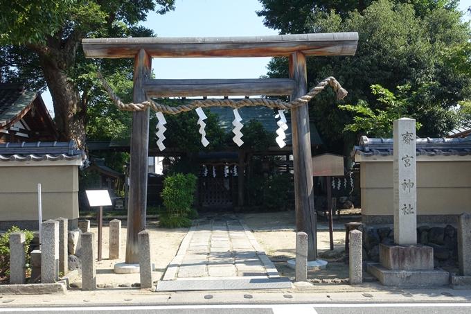 斎宮神社 No6