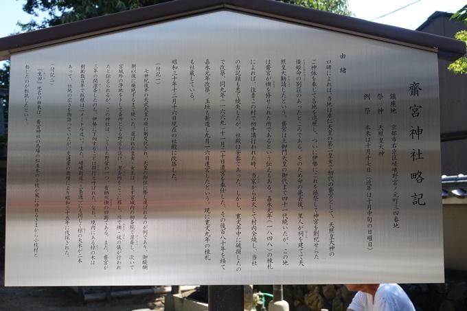 斎宮神社 No10