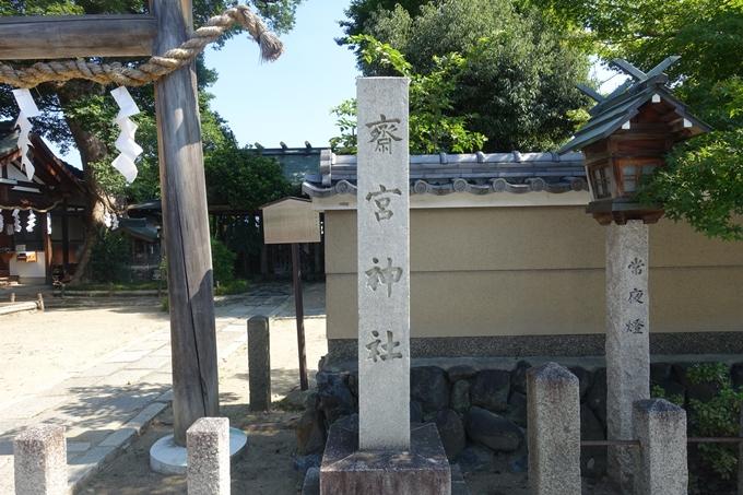 斎宮神社 No19