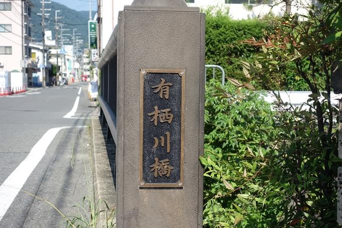 斎宮神社 No21