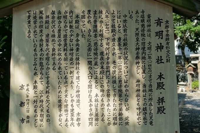 神明神社 No9