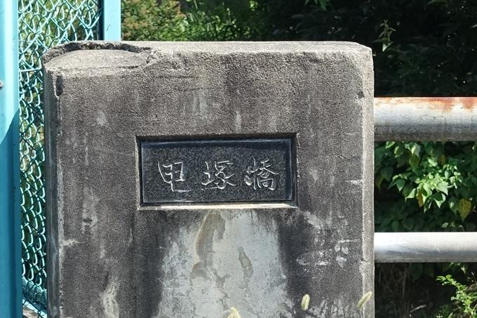 甲塚橋東詰道標 No5