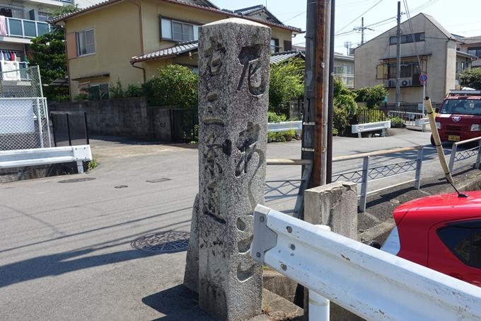 甲塚橋東詰道標 No10