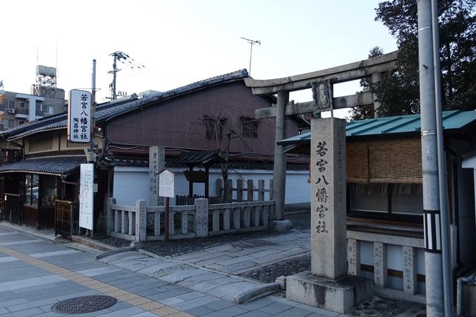 若宮八幡宮社 No2