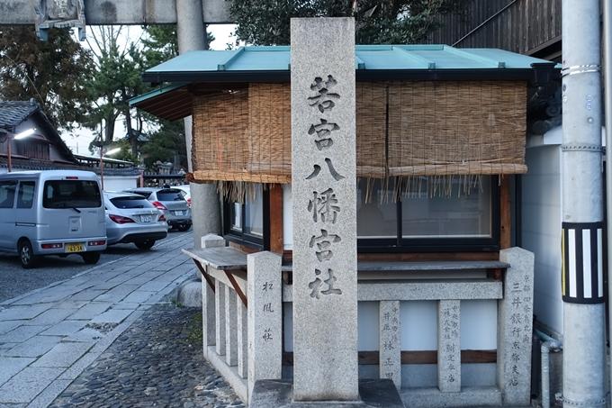 若宮八幡宮社 No3