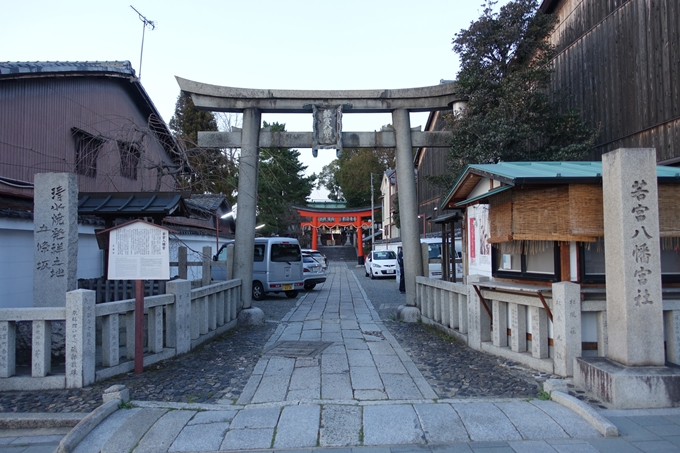 若宮八幡宮社 No4