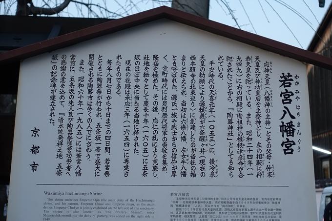 若宮八幡宮社 No5