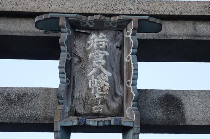 若宮八幡宮社 No7