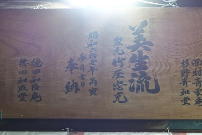 若宮八幡宮社 No23