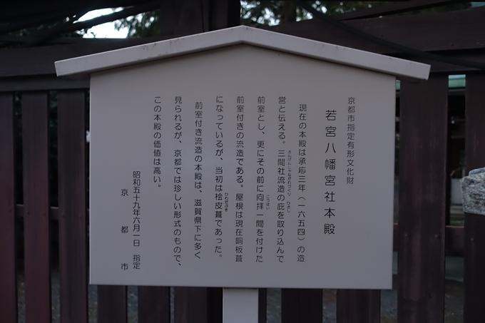 若宮八幡宮社 No13