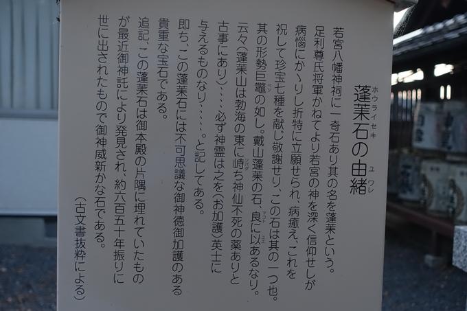 若宮八幡宮社 No16