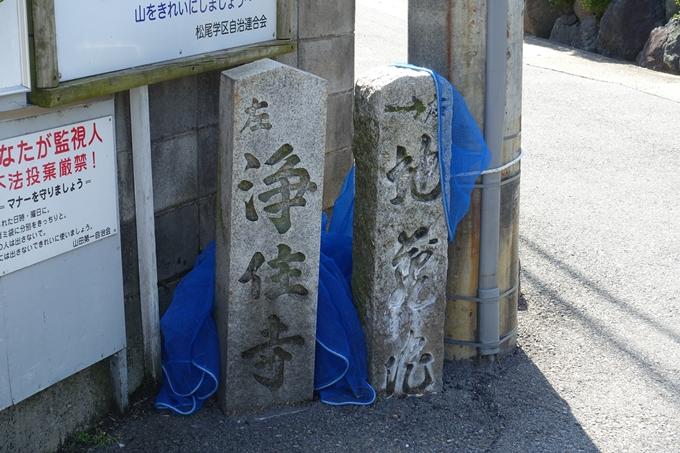 京都一周トレイル_西山 No2