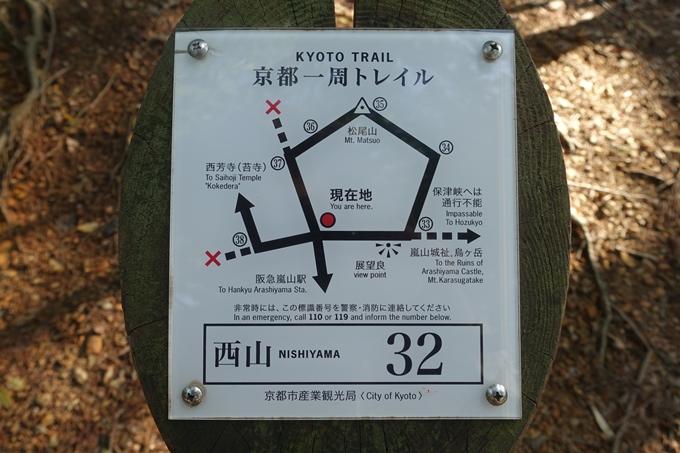 京都一周トレイル_西山 No54