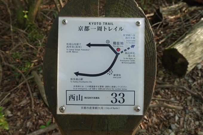 京都一周トレイル_西山 No67