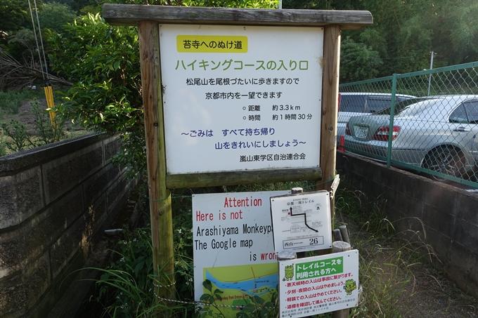 京都一周トレイル_西山 No92