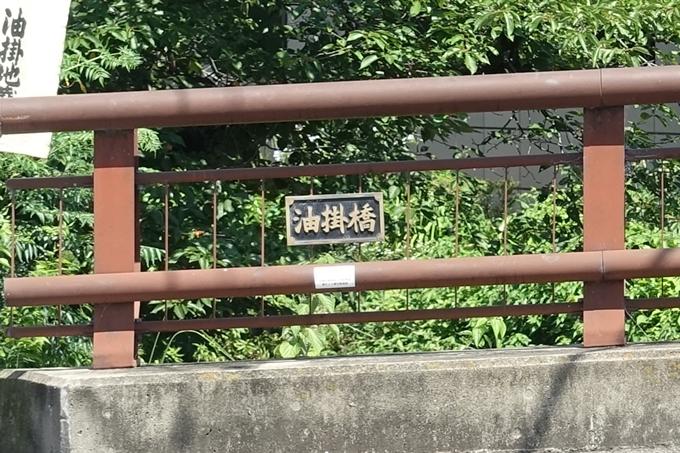 油掛地蔵 No4
