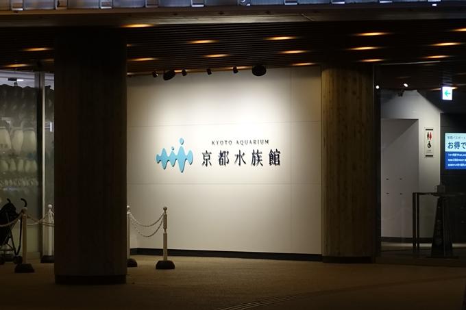 京の七夕2018_梅小路エリア_01 No6