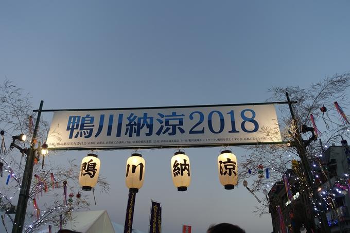 京の七夕2018_鴨川会場 No19