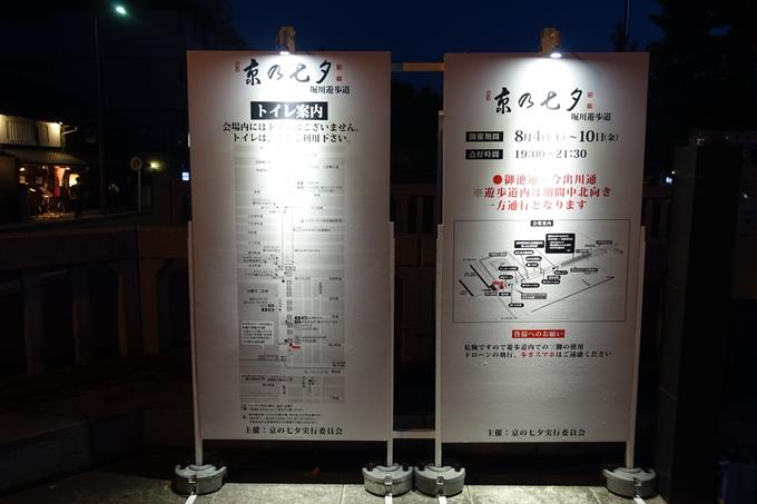 京の七夕2018_堀川エリア No4