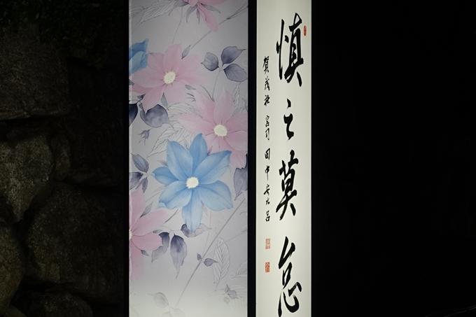 京の七夕2018_堀川エリア No8