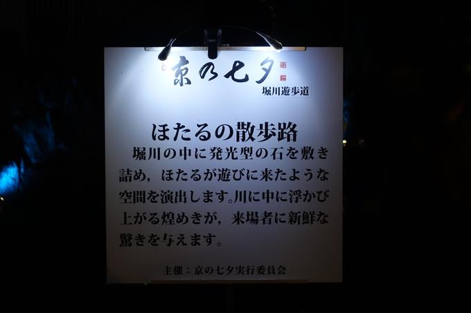 京の七夕2018_堀川エリア No9