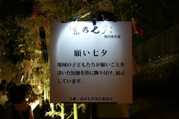 京の七夕2018_堀川エリア No14