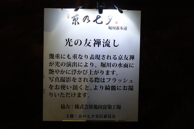 京の七夕2018_堀川エリア No19