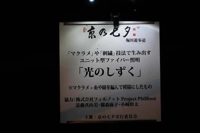 京の七夕2018_堀川エリア No31