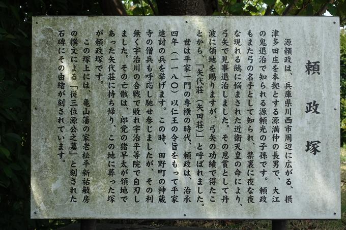 頼政塚 No11